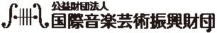 公益財団法人国際音楽芸術振興財団